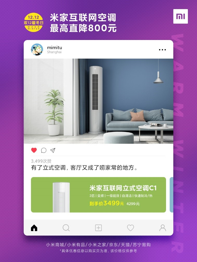 小米空调巨省电 双十二钜惠巨省钱:最高直降800元