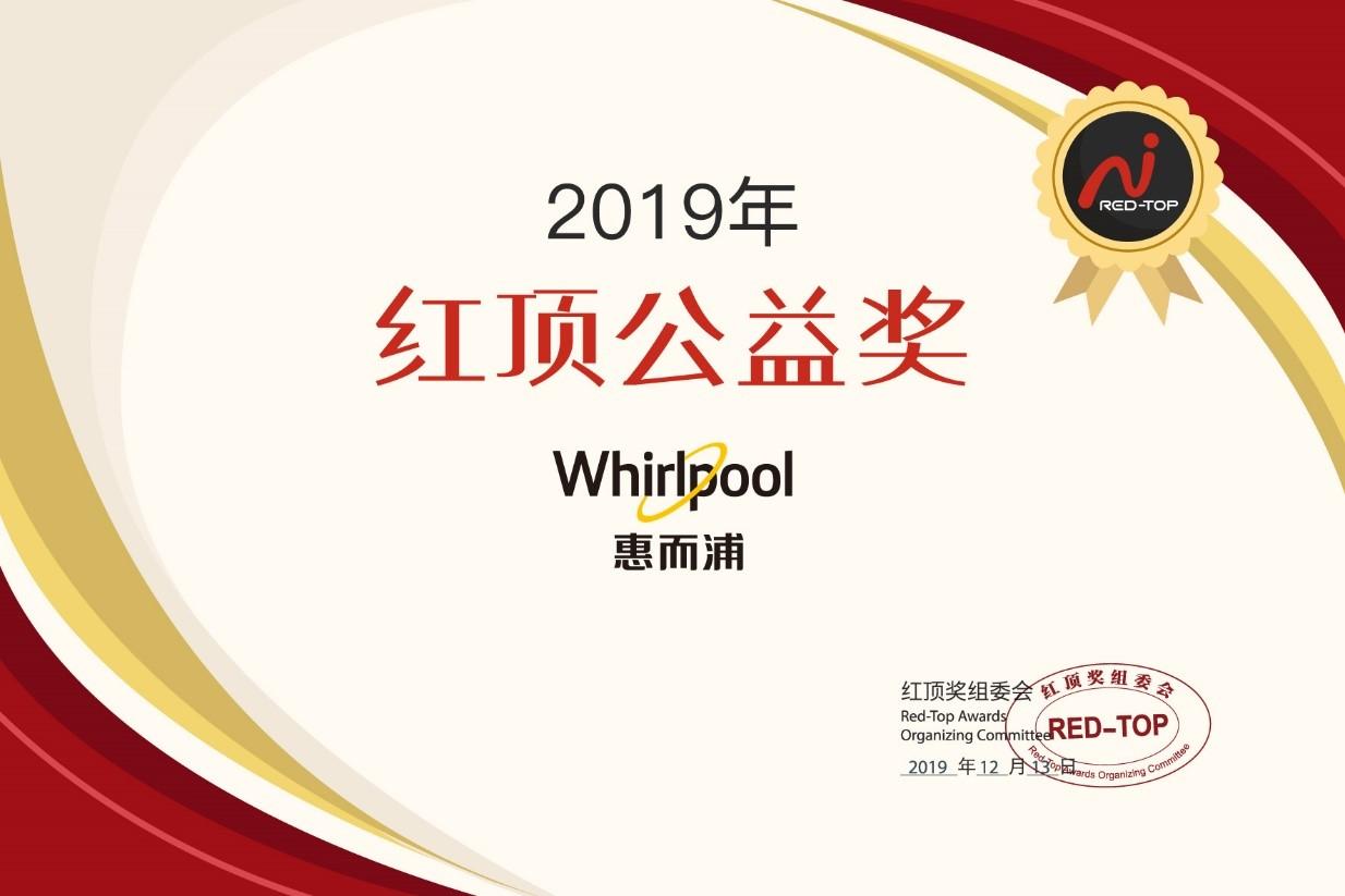 惠而浦荣获红顶奖多项提名 致力产品创新与社会责任,传递健康生活新美学