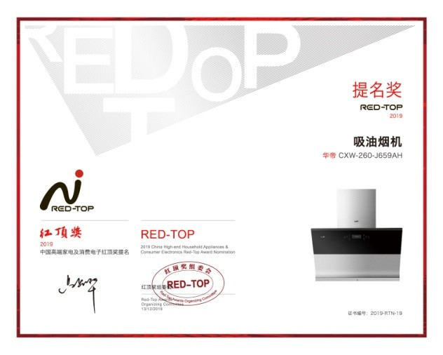 品类唯一!  华帝干态洗碗机荣获第十一届红顶大奖