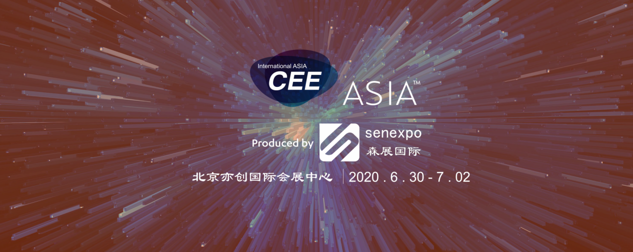 12月CEE2020北京智能家居展年末感恩礼冰点价参展疯抢最后30天
