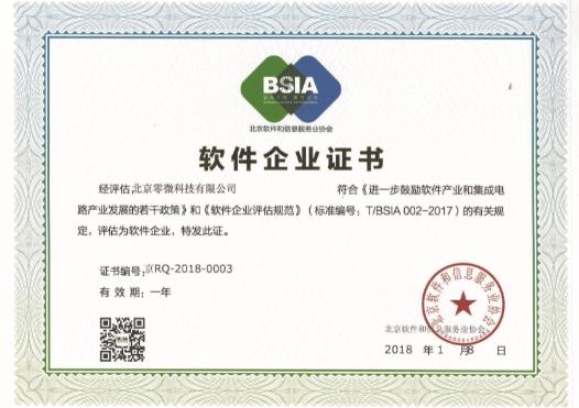 喜获北京市知识产权试点单位 零微科技再上发展新台阶