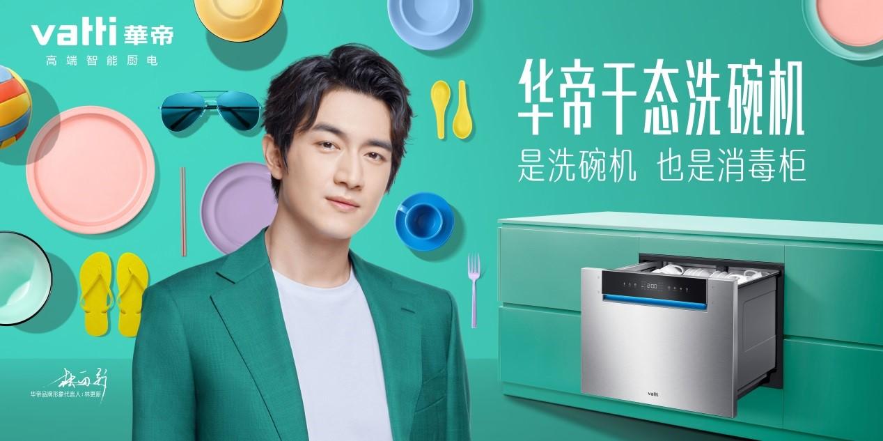 """华帝荣获2019年""""金选奖""""洗碗机行业年度技术大奖"""