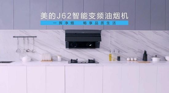 美的J62烟灶套装l爆炒大吸力,守护圣诞无烟净时光