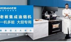 重磅推出集成油烟机,老板电器给予中式烹饪全新定义