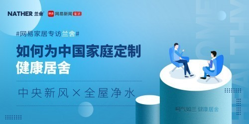 网易家居专访兰舍:如何为中国家庭定制「健康居舍」