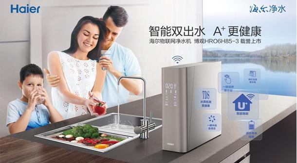 """小体积另有大智慧,海尔物联网净水机""""博观""""让新房饮水更健康"""