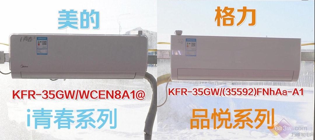 1.5P空调漠河极寒挑战开启:美的VS格力,你更好看谁?