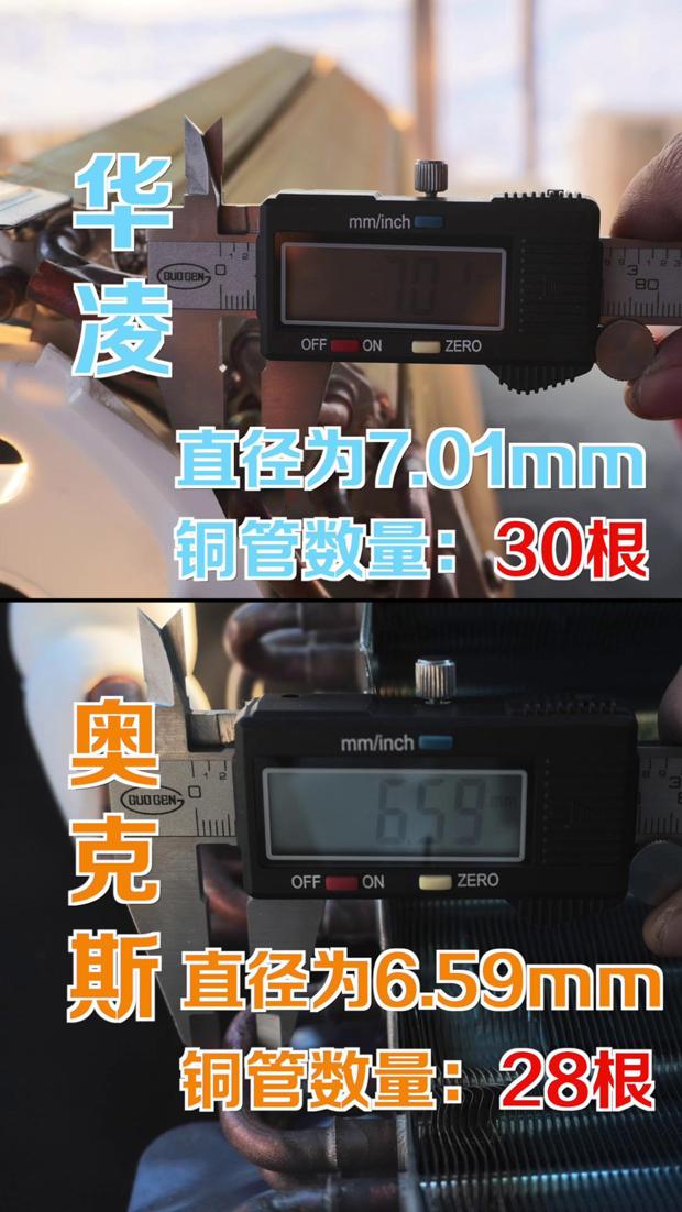 1.5P空调漠河极限测试:华凌PK奥克斯之拆机见真章!