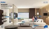 中怡康:海尔电视逆势高增长,11月线上增速超行业近40倍