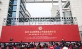"""2019""""让世界爱上中国造""""高峰论坛在格力珠海总部举行"""