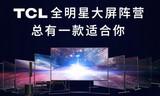 TCL实业孙银告诉你,电视的未来究竟是什么!