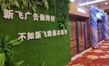 """新飞荣获""""国家企业技术中心""""称号!"""