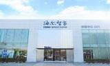 天津广播电视台《超级智能》栏目 揭秘海尔智家001号店