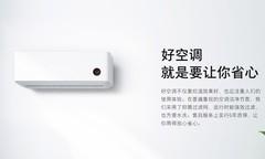 超一级能效新品来袭 小米互联网空调2匹仅4599元