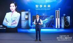 两大关键词,教你看懂TCL 2020春发冰箱洗衣机新品发布