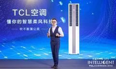 TCL打造AI×IoT生态下的澳门葡京开户网站新时尚,柔风智慧更懂你