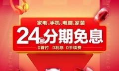 消费需求仍然旺盛,24期免息拉动苏宁销售额同比大增710%