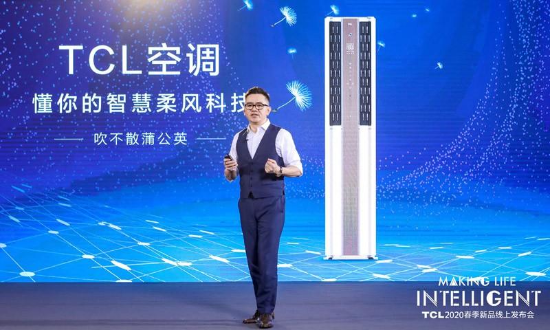 TCL打造AI×IoT生态下的空调新时尚,柔风智慧更懂你