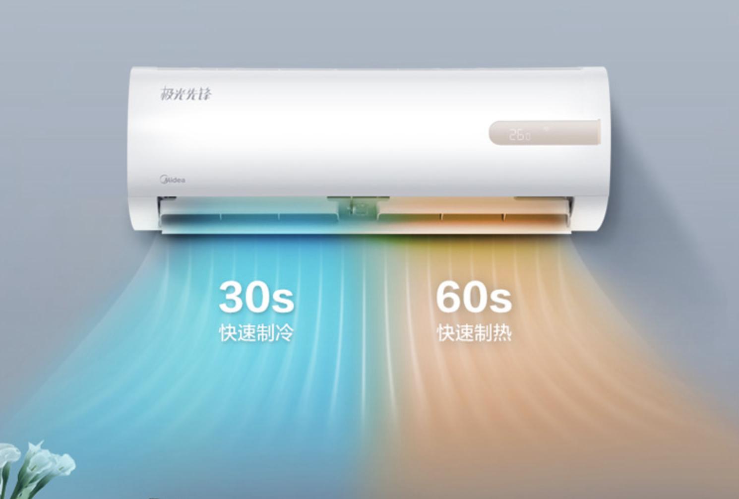 优质空调提前购 大中电器美店3月精选空调推荐