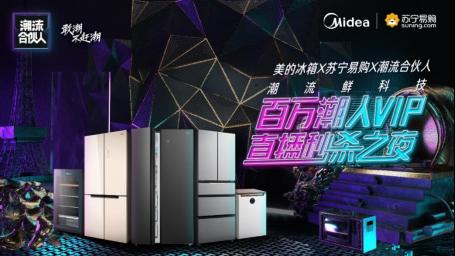 """开创直播新玩法,百万观众""""云体验""""美的智能冰箱保鲜黑科技"""