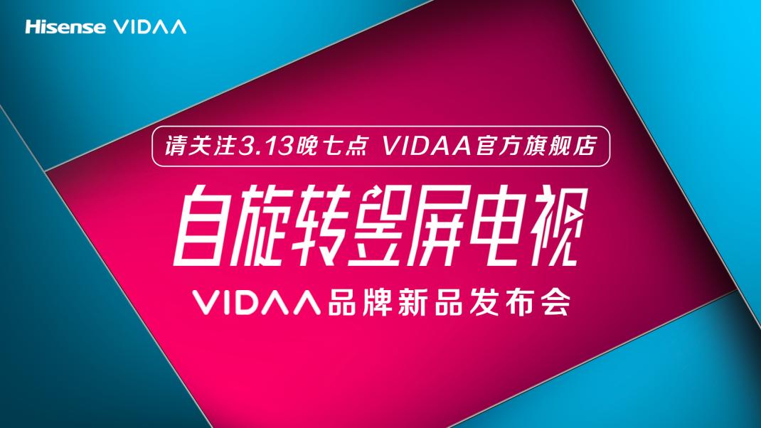 """当辩手刘铠瑞遇上VIDAA产品经理  这场""""混搭""""线上发布会将发生什么?"""