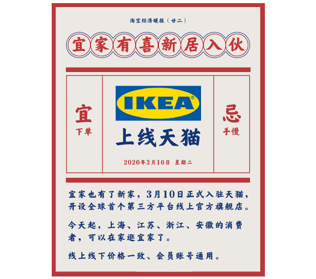 以前用脚逛,现在用手指逛,IKEA宜家家居今日正式入驻天猫!