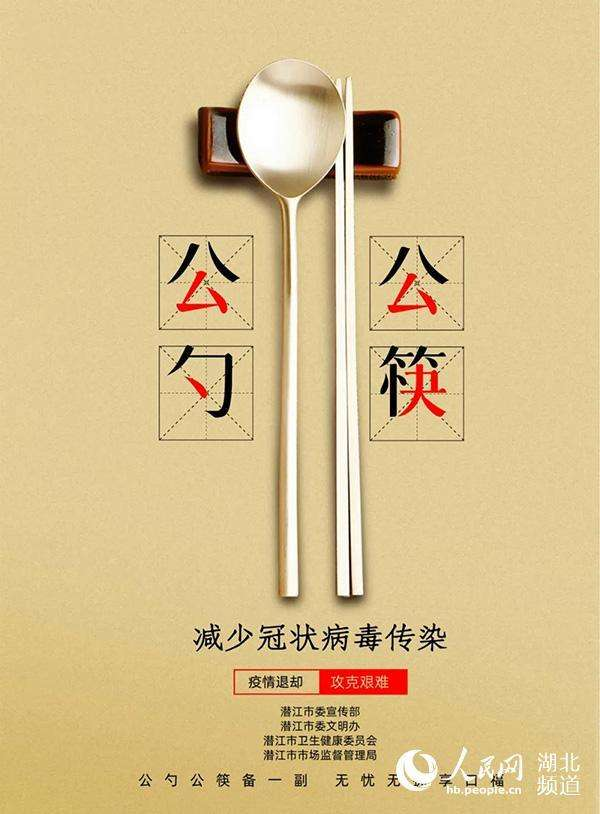 餐饮业逐步恢复,行业发起公筷公勺行动守护舌尖上的安全