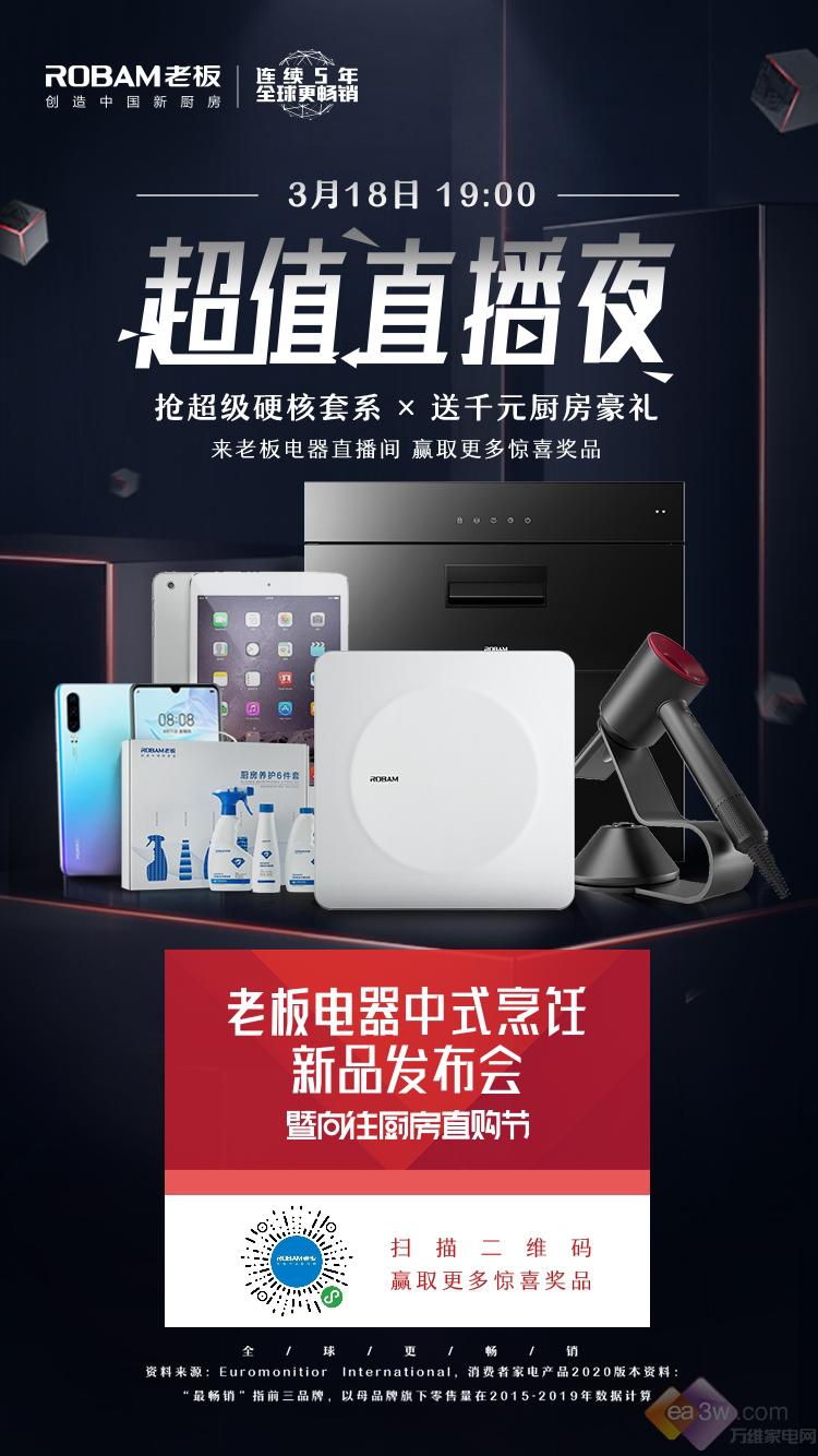 老板电器新品云发布会 中国新厨房等你来体验