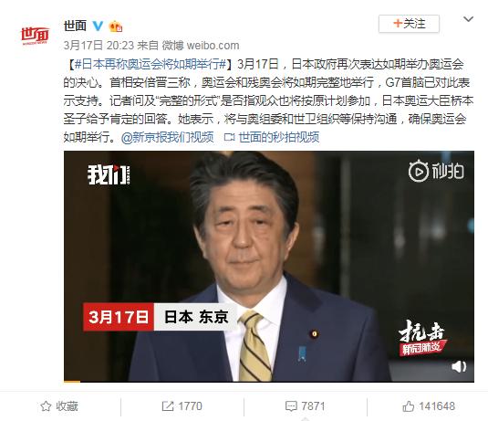 科技早闻:日本再称奥运会将如期举行,苹果官网曝光四种新 iPad Pro 型号