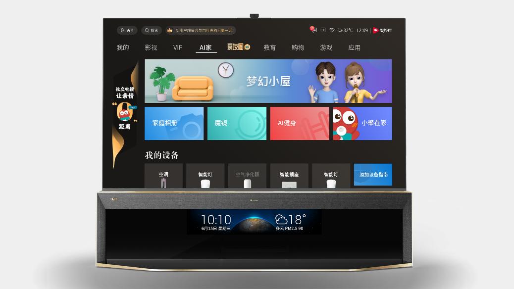 这才是8K电视该有的样子!海信发布全球首款8K Pro双屏电视