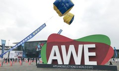 快讯:AWE2020正式宣布延期至2021年3月举办