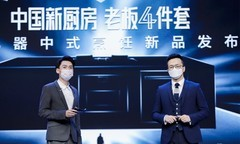 """老板电器""""云""""发布会官宣宋威龙代言,老板4件套全新定义中国新厨房"""