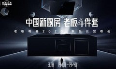 """全新定义 """"中国新厨房"""",老板电器做得到!"""