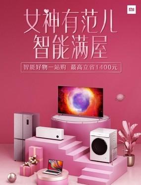 75英寸4K大屏领衔 小米电视女神节超值推荐