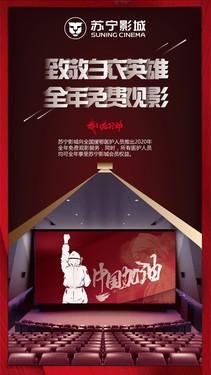 苏宁影城:援鄂医护人员全年免费观影  不限时间、场次、影片