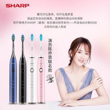 夏普x陈乔恩联名声波电动牙刷:你的专属洁牙之选