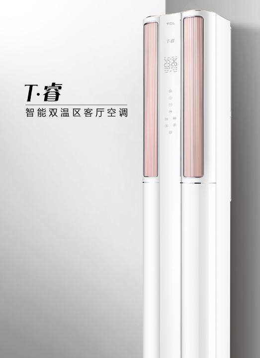 TCL T睿智能双温区空调:真正懂你的客厅空调应该是我这样的