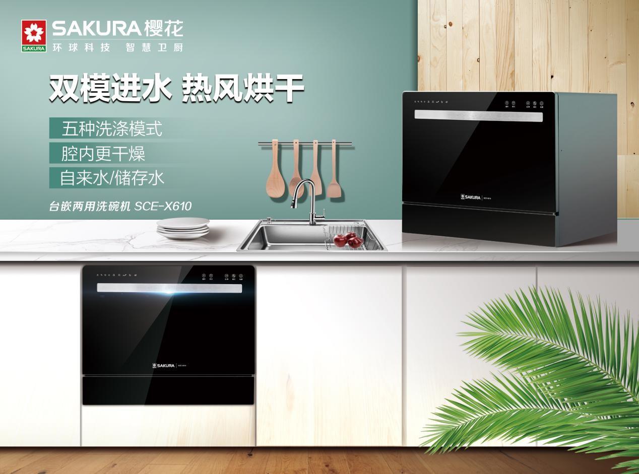 SAKURA樱花洗碗机X610:超强体验 幸福力MAX
