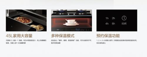 万和新品集成烹饪灶开启新一轮厨房健康革命
