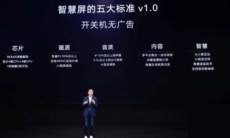 荣耀定义智慧屏好产品五大标准,共商大屏显示市场的未来所在