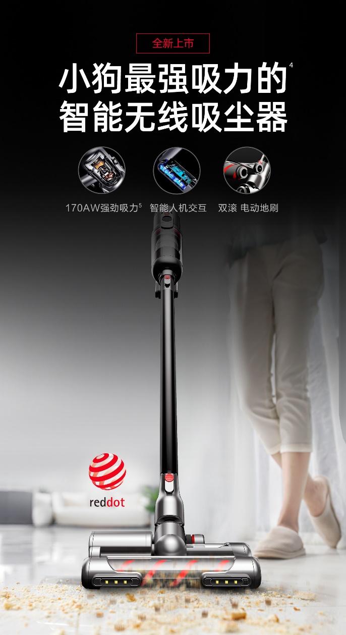 小狗线上发布会首发旗舰智能无线吸尘器T12,剑指戴森