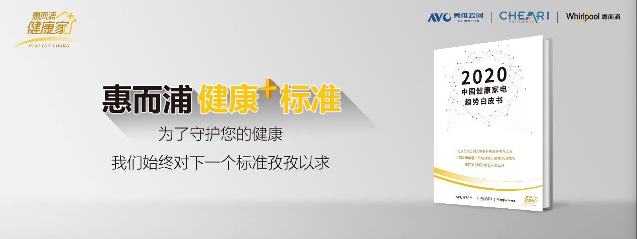 """惠而浦为健康ALL IN 健康标准树立行业标杆 """"除菌产品家族""""C位出道"""