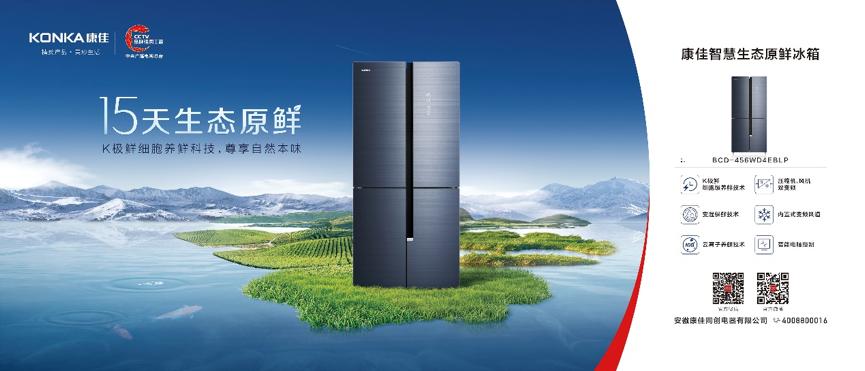 407全网直播倒计时,康佳冰箱在线挑战15天生态原鲜