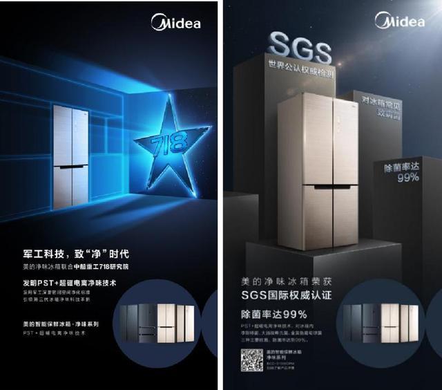 为陈坤量身打造,美的冰箱明星定制级的7钻VIP服务重磅来袭!