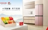 康佳冰箱首创310升十字四门风冷冰箱,引领爆品新浪潮