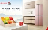 康佳白电产品新升级,310升风冷十字四门爆品冰箱首发