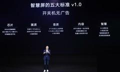 荣耀总裁赵明:屏幕越大并不代表越高端,好产品认准五大标准