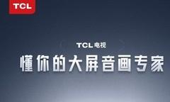 TCL系两大产业集团合并营收1373.4亿元 利润56.8亿元