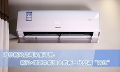 """海信新风1024福利深度评测:新风+增氧功能强大的新一代1024福利""""网红"""""""