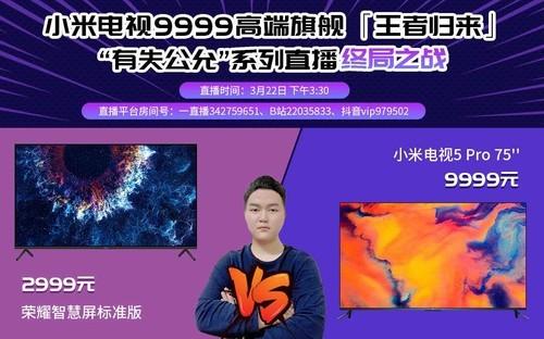 """9999元的小米5 Pro VS 2999元的荣耀智慧屏,差距""""一目了然""""!"""